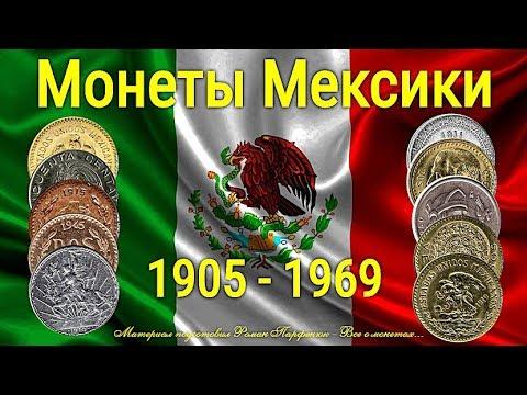 Монеты Мексики 1905 - 1969 обзор с ценами
