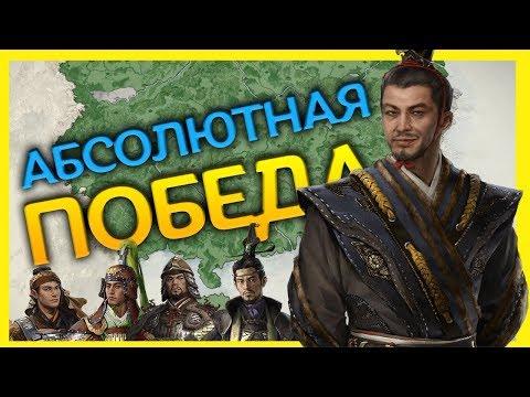 АБСОЛЮТНАЯ ПОБЕДА - Восемь Князей прохождение DLC за Сыма Лунь в Total War: Three Kingdoms - #34