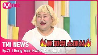 [72회] 홍윤화, 부부 싸움 직후 방송에서 김민기에게…
