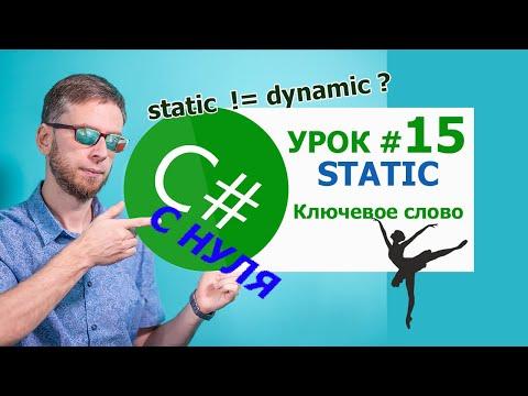 C# урок №15 - ключевое слово static. Статические классы и методы.
