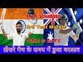 India VS Australia 3rd Test match Time & Date ।Perth Test। 3rd Test match 2018।