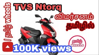 TVS Ntorq review in Tamil / TVS Ntorq விமர்சனம் தமிழில்