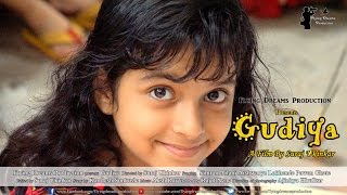 """Gudiya"" A short film by Suraj Ukinkar"