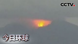 日本诹访之濑岛火山喷发 |《今日环球》CCTV中文国际 - YouTube