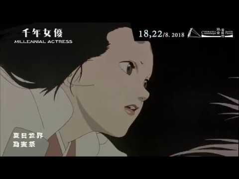 千年女優 / Millennium Actress