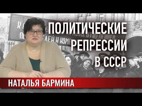Политические репрессии в
