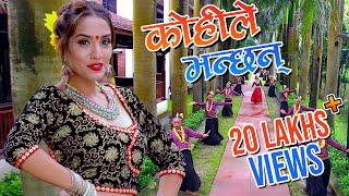 Kohile Bhanchhan Ft  Priyanka Karki By Melina Rai