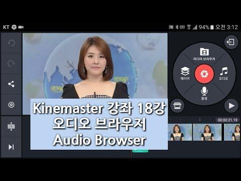 Kinemaster 강좌 18강,오디오 브라우저 사용법 둘