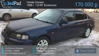 8d1479e01ddf Отзывы автовладельцев об автомобилях Honda Domani: достоинства и ...