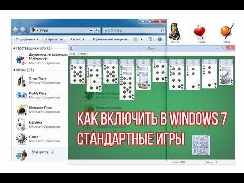 Windows 10 запускаем стандартные игры из Windows 7