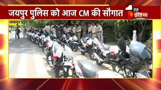 Jaipur पुलिस को CM की सौगात, पुलिस बेड़े में शामिल हो रहे 70 चेतक वाहन और 127 बाइक