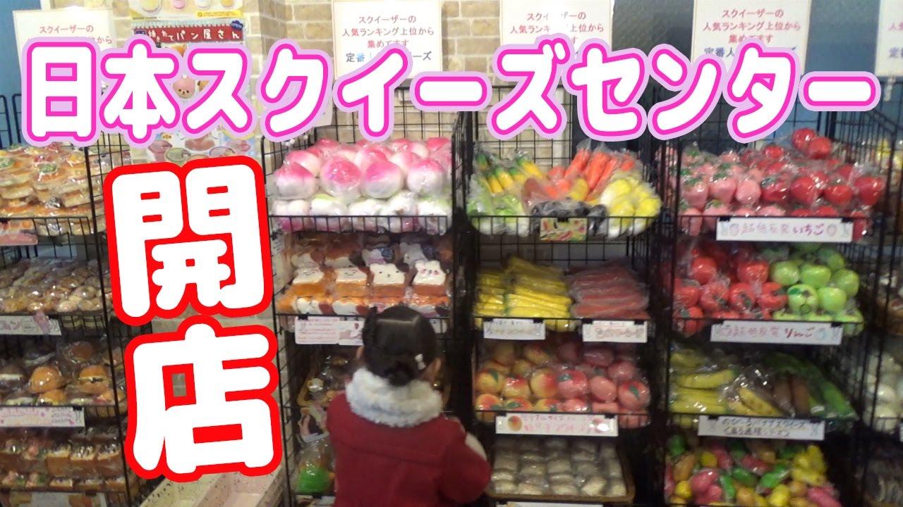 日本スクイーズセンター 新店舗 オープン 大量スクイーズ 原宿アクセサリーマーケット お引っ越し ☆ HARAJUKU SQUISHY SHOP