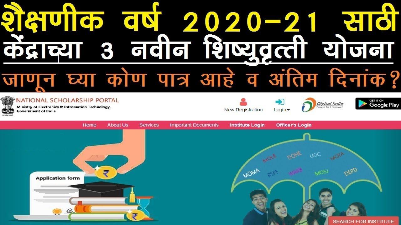 3 New Scholarship Scheme for Maharashtra Students केंद्राच्या तीन नवीन शिषुवृत्ती योजना जाणून घ्या .