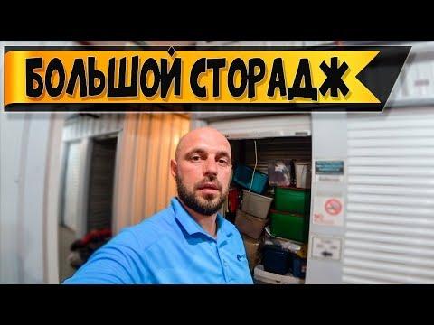 Аукцион контейнеров складов в США / 👍🏽 / Большой ГАРАЖ / 1 серия