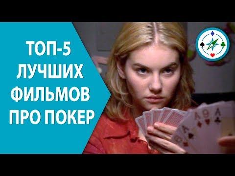 ТОП-5 Лучших фильмов про покер