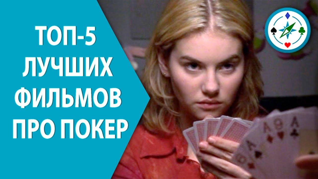 Топ фильмов про азартные игры есть ли казино и игровые автоматы в крыму