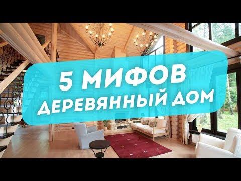 5 МИФОВ О ДЕРЕВЯННОМ ДОМЕ. Какой дом строить: Деревянный или Каменный