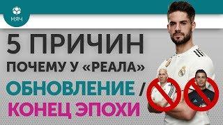 """5 ПРИЧИН Почему у """"Реала"""" Обновление / Конец эпохи"""