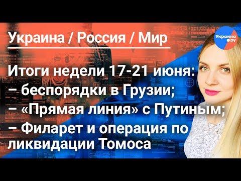 Топ-новости с Николаевой