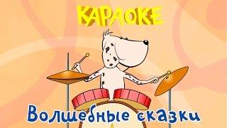 Караоке для детей - Песенка про Буквы - Волшебные сказки (Жила- была Царевна)