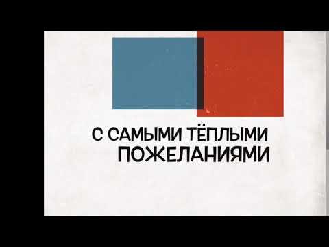 С Днём Рождения, Сергей Иванович!