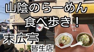 山陰のらーめん食べ歩き! 鳥取県米子市 末広亭 皆生店 Ramen shop in Tottori prefecture.