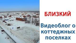 Поселок Близкий Новосибирск