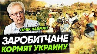 Эрик Найман - трудовые мигранты спасают экономику Украины.
