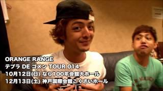 ORANGE RANGE テブラ DE ゴメン TOUR 014 新旧織り交ぜた自由な選曲を引...