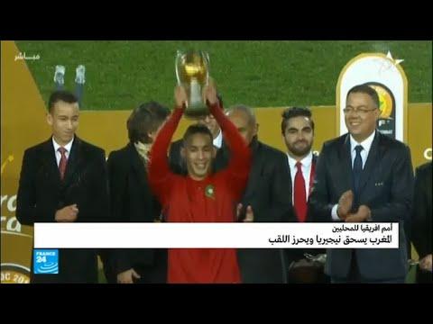 المغرب يحرز بطولة أمم أفريقيا للمحليين