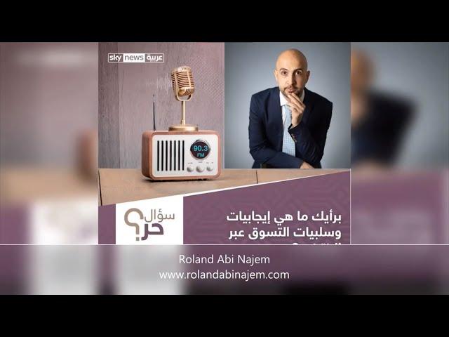 مقابلتي على إذاعة سكاي نيوز عربية حول إيجابيات وسلبيات التسوق عبر الانترنت