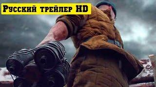 28 панфиловцев официальный русский трейлер (2017)