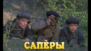 Интересный фильм про партизан | В плену врага. Сапёры | Русские детективы