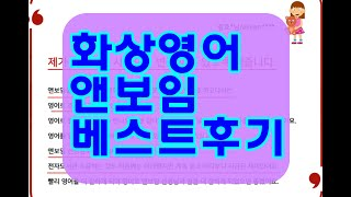 [앤보임화상영어] 베스트 수강 후기!! -언택트시대 영…