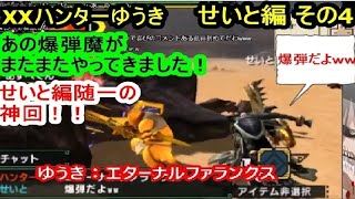 【神回】XXハンターゆうき 爆弾魔せいと編 その4【MHXX】
