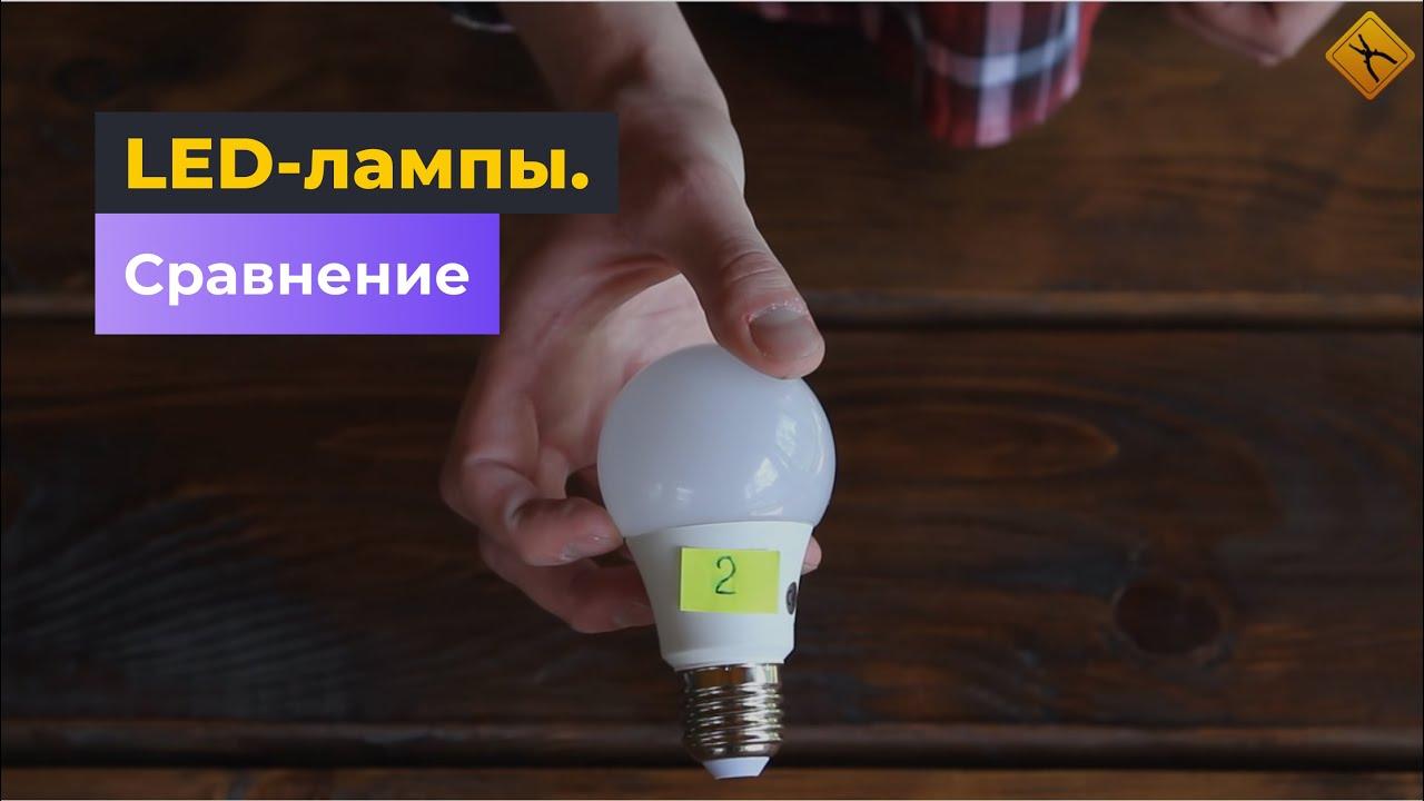 Сравнение светодиодных ламп