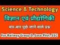 Science & Technology   विज्ञान एवं प्रौद्योगिकी के बार बार पुछे जाने वाले प्रश्न for Railway, SSC