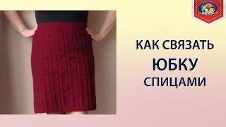 Как связать юбку спицами