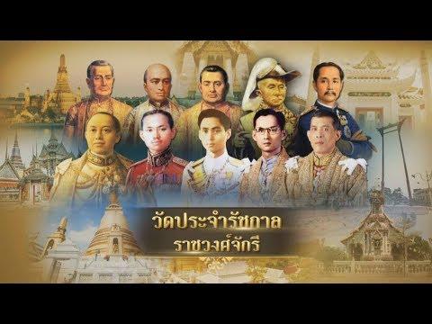 ไหว้พระ สืบสิริสวัสดิ์ วัดประจำรัชกาลราชวงศ์จักรี 1 - วันที่ 13 Jan 2019