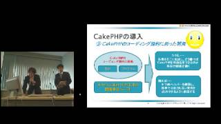 【2012】フレームワーク活用とスマートフォンの対応/株式会社システムエンジニアリング