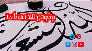 Allahul Musta'an   الله المستعان   Calligraphy  Beautiful Calligraphy  Amazing Art @lubnacalligraphy