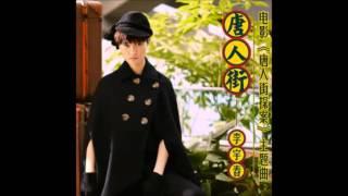 李宇春 - 唐人街 [歌词 LYRICS]《唐人街探案》电影主题曲
