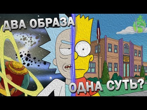 Рик Санчез и Барт Симпсон - ОДИН И ТОТ ЖЕ ПЕРСОНАЖ?!