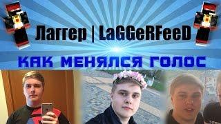 Как менялся голос у Лаггера (Андрей Шавель) - HappyTown | LaGGeRFeeD
