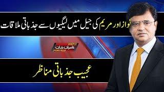 Nawaz Sharif Aur Maryam Nawaz Ki PMLN Workers Say Mulakat - Dunya Kamran Khan Ke Sath