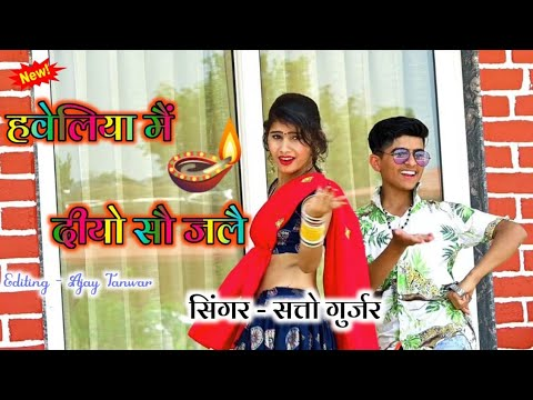 हवेलिया मैं दीयो सौ जलै || Haveliya Me Diyo Sau Jale || Satto Gurjar Rasiya || Rasiya Music Company