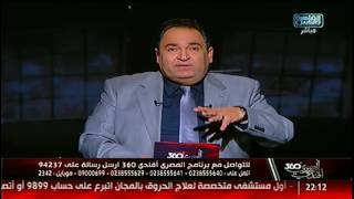 المصرى أفندى 360 | أزمة التعليم الفنى بمصر