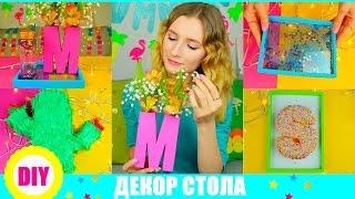 DIY| ЛЕТНИЙ ДЕКОР СТОЛА/ ДЕКОР В СТИЛЕ TUMBLR/ ДЕКОР КОМНАТЫ| SUMMER DECOR