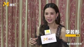 独家专访李若彤:再和古天乐搭戏还会选择情侣关系【焦点明星 | 20190625】