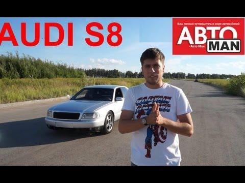 Audi S8.МКПП.Тест-драйв.Anton Avtoman.